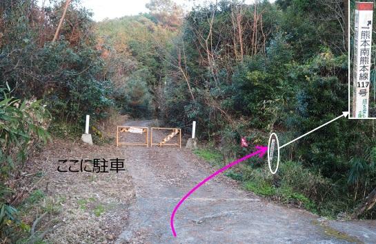 6辺田見山74