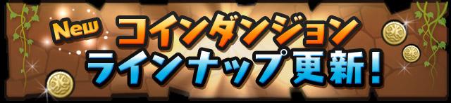 add_coin_dungeon_20151228130450bcb.jpg