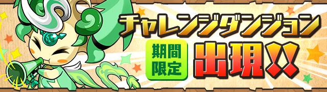 challenge_dungeon_2015121017000406e.jpg