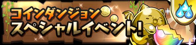 coin_sp_event_water_2016020916213857d.jpg