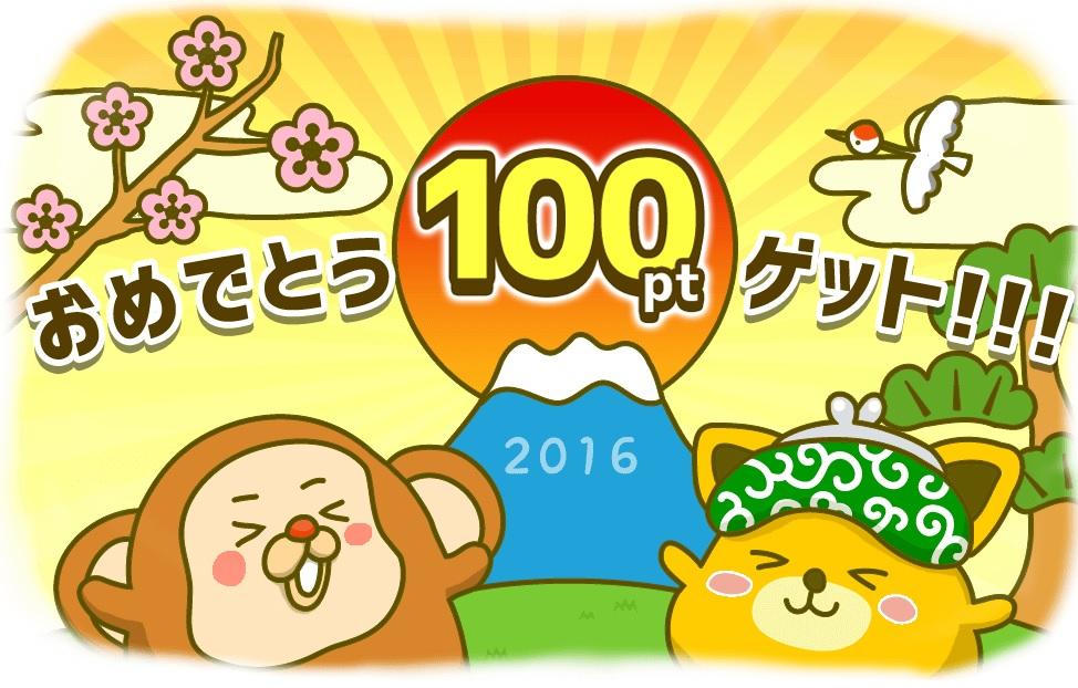 100pt_20160106052148f60.jpg