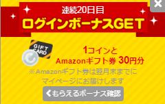 Amazonギフト券30円
