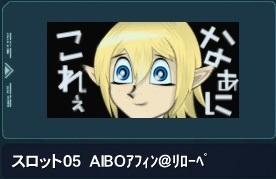 AIBOアフィン