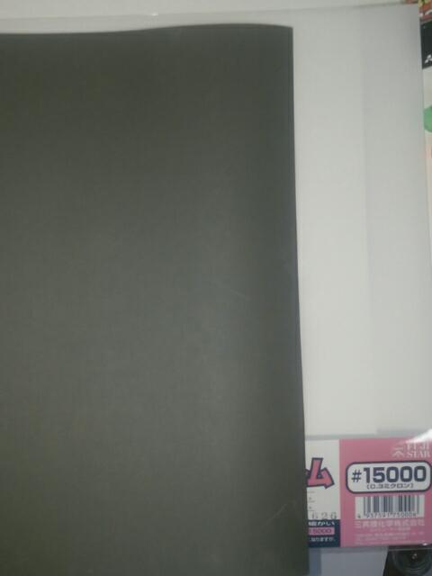 2000番耐水ペーパーと15000番フィルムペーパー