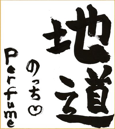 20160104_p13kakizome01.jpg
