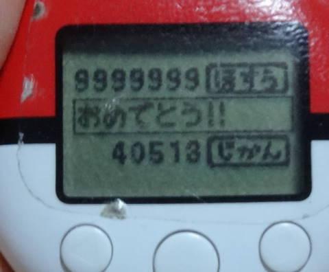 ポケウォーカー 9999999歩 達成