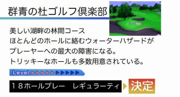 架空ゴルフコース 群青の杜GC (1)
