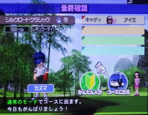 みんなのゴルフ4をプレー 第17回 (1)