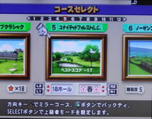 みんごるマスターズ2016 1st (1)