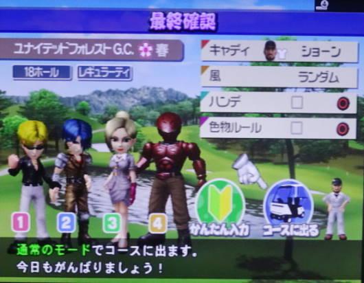 みんごるマスターズ2016 1st (2)