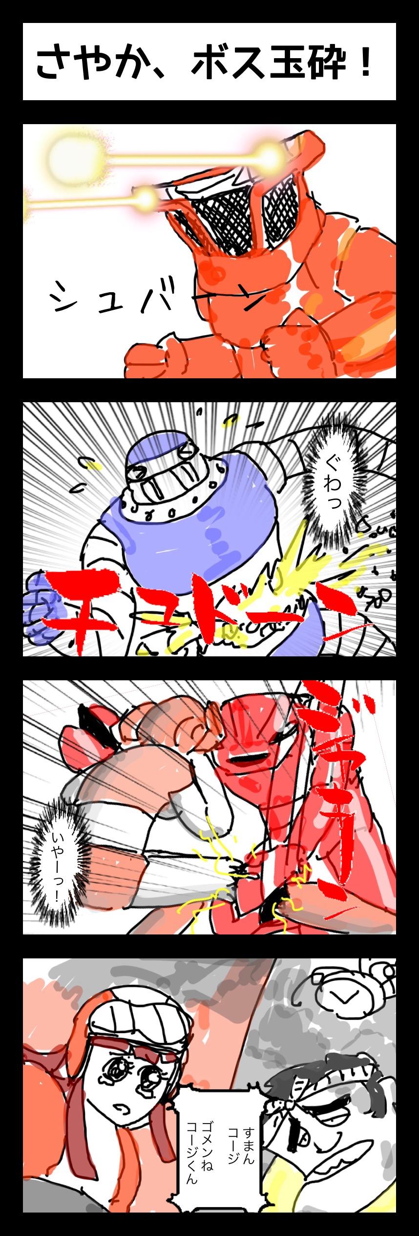 連載4コマ漫画アトランダーV 第44話