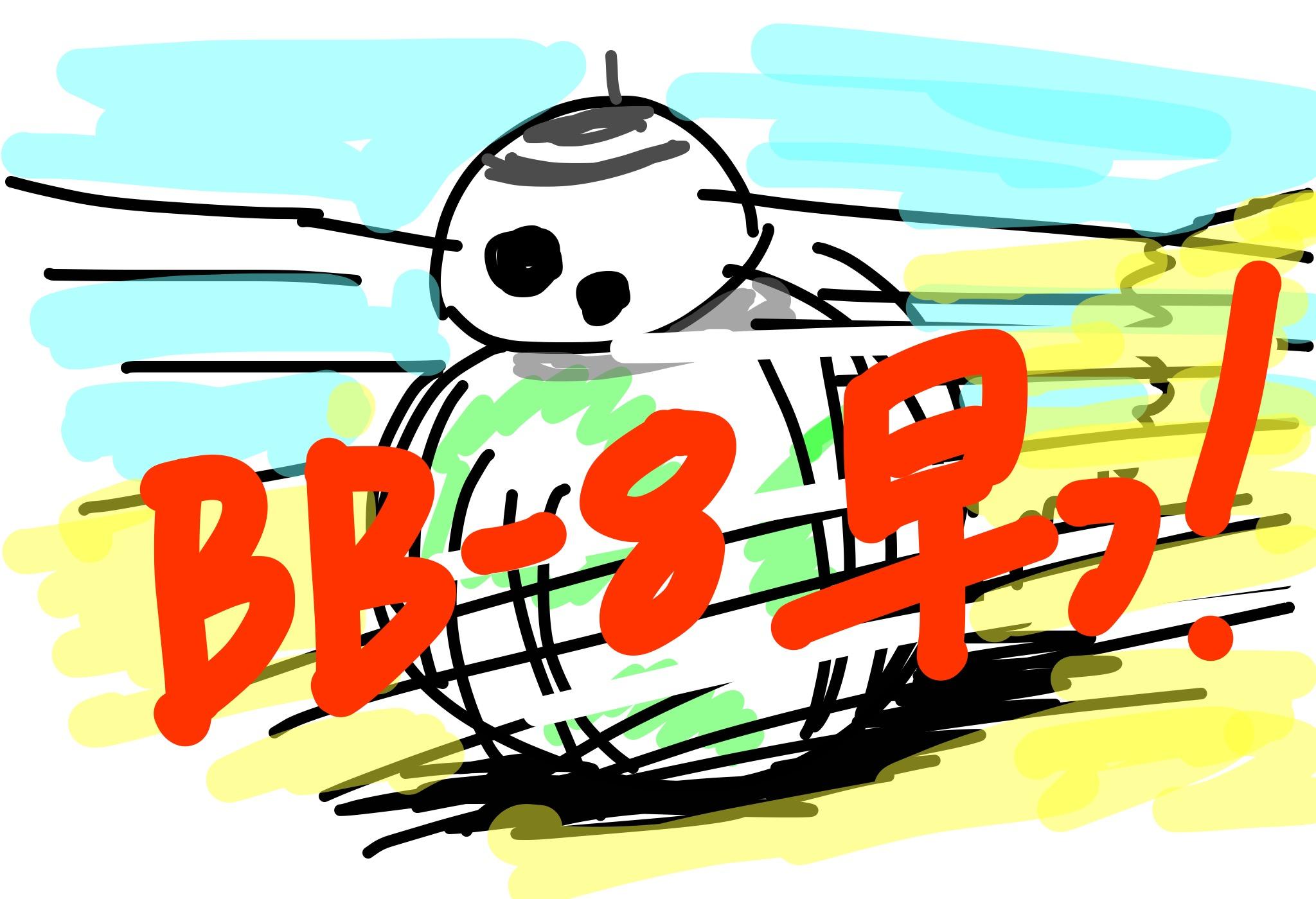 新スターウォーズ BB-8