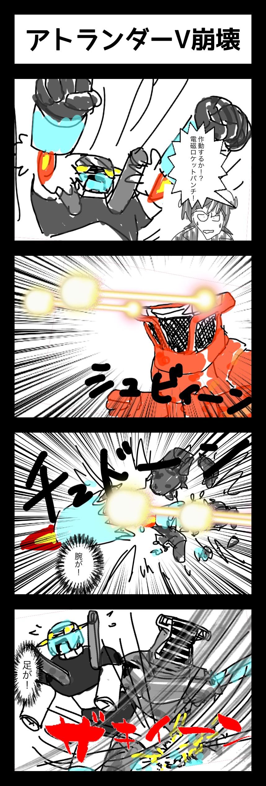 連載4コマ漫画 アトランダーV 45