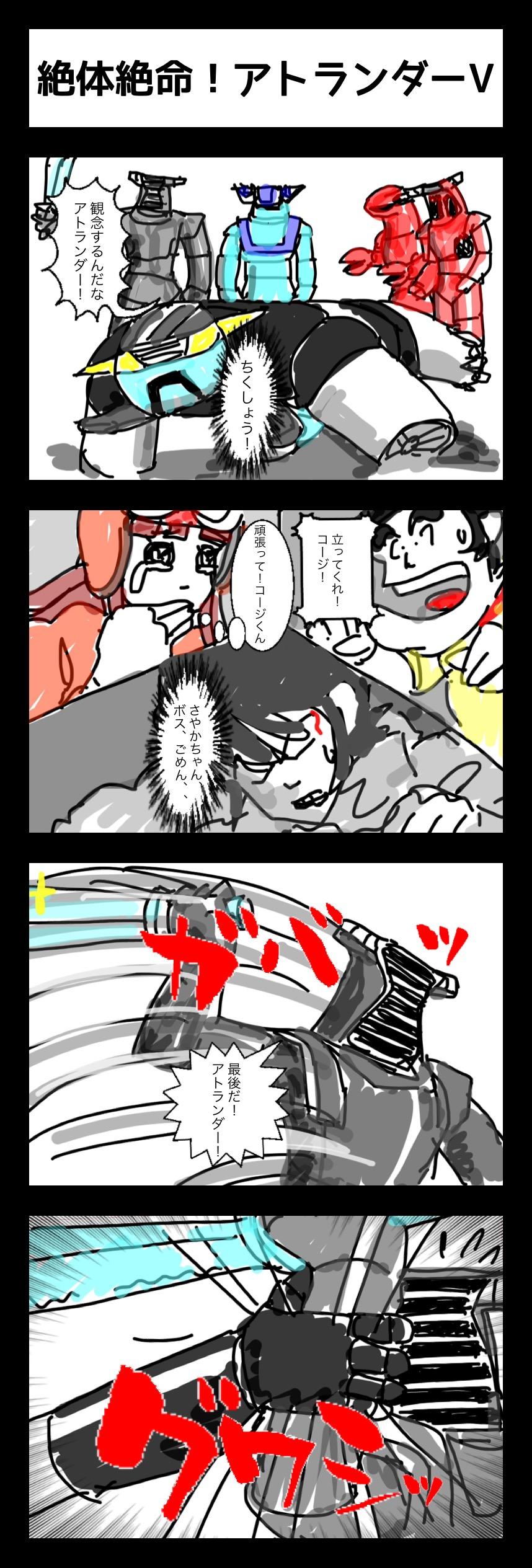 連載4コマ漫画 アトランダーV 第46話