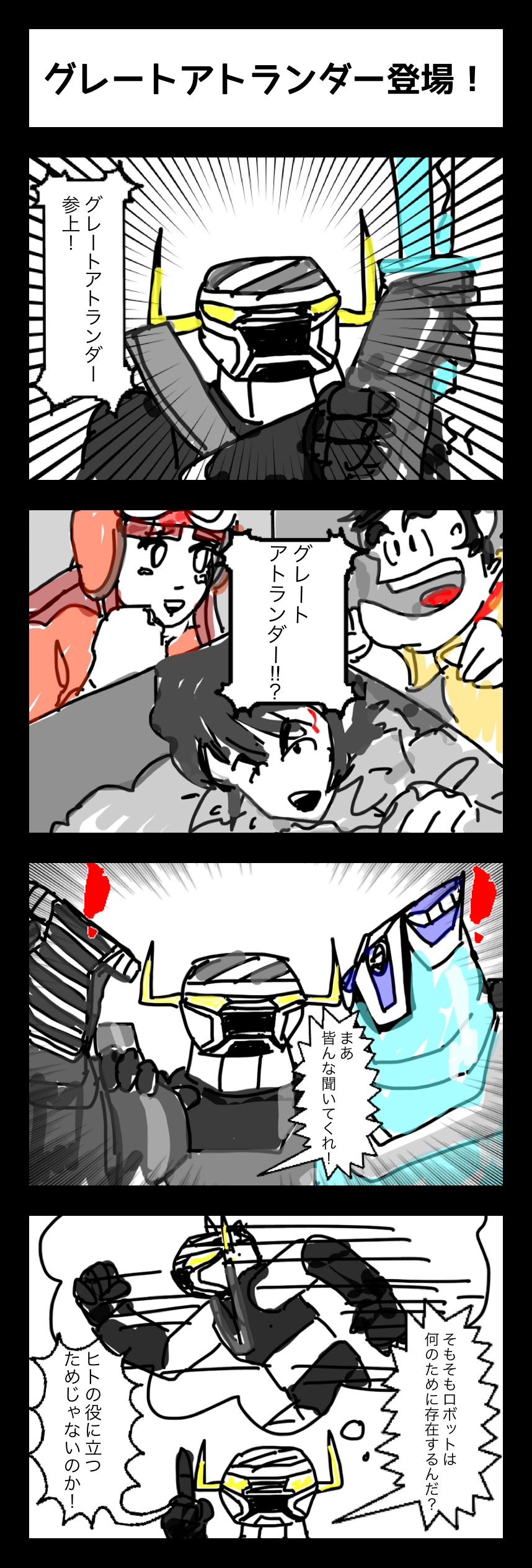 連載4コマ漫画 アトランダーV 第47話
