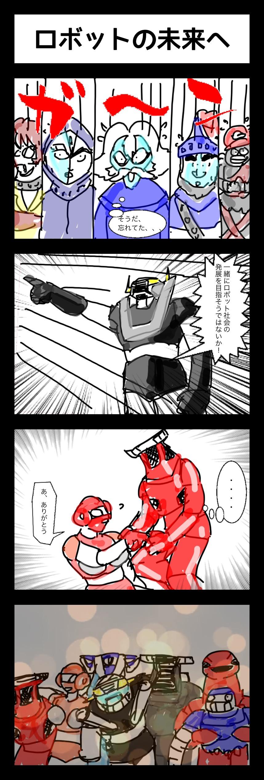 連載4コマ漫画 アトランダーV 第48話