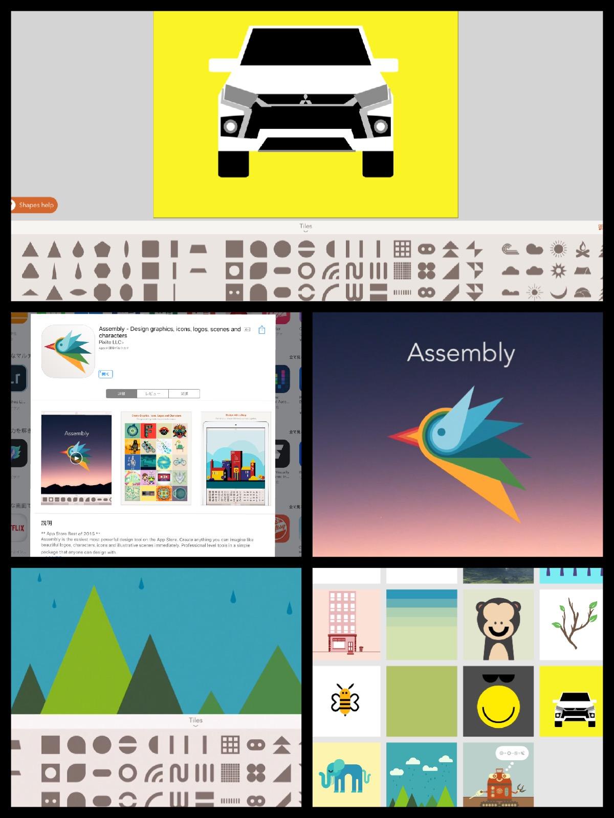 Assembly アプリでアウトランダーPHEVアイコンを作ってみました