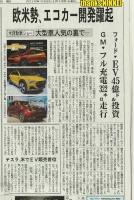 日経 欧米車 EVシフト