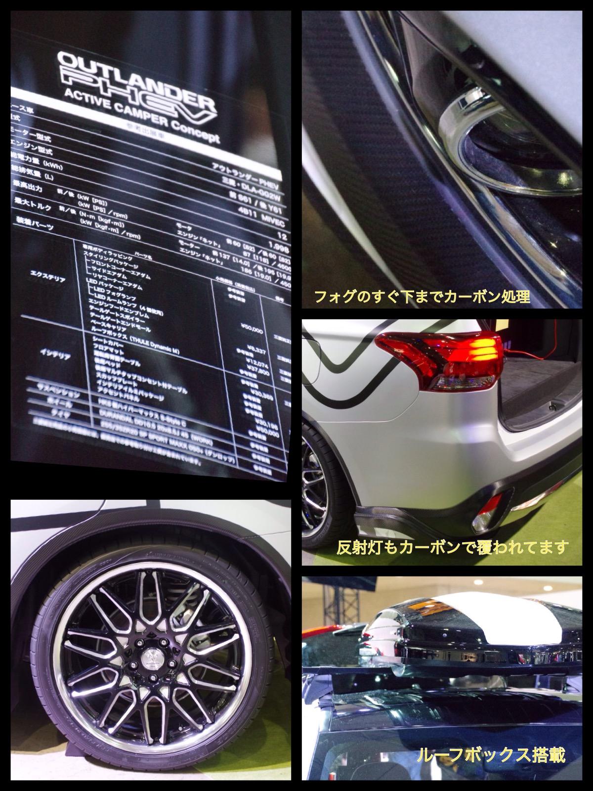 アウトランダーPHEV アクティブキャンパーコンセプト 東京オートサロン2016