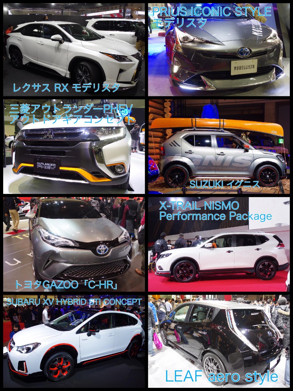 東京オートサロン2016 電動車両ベスト8