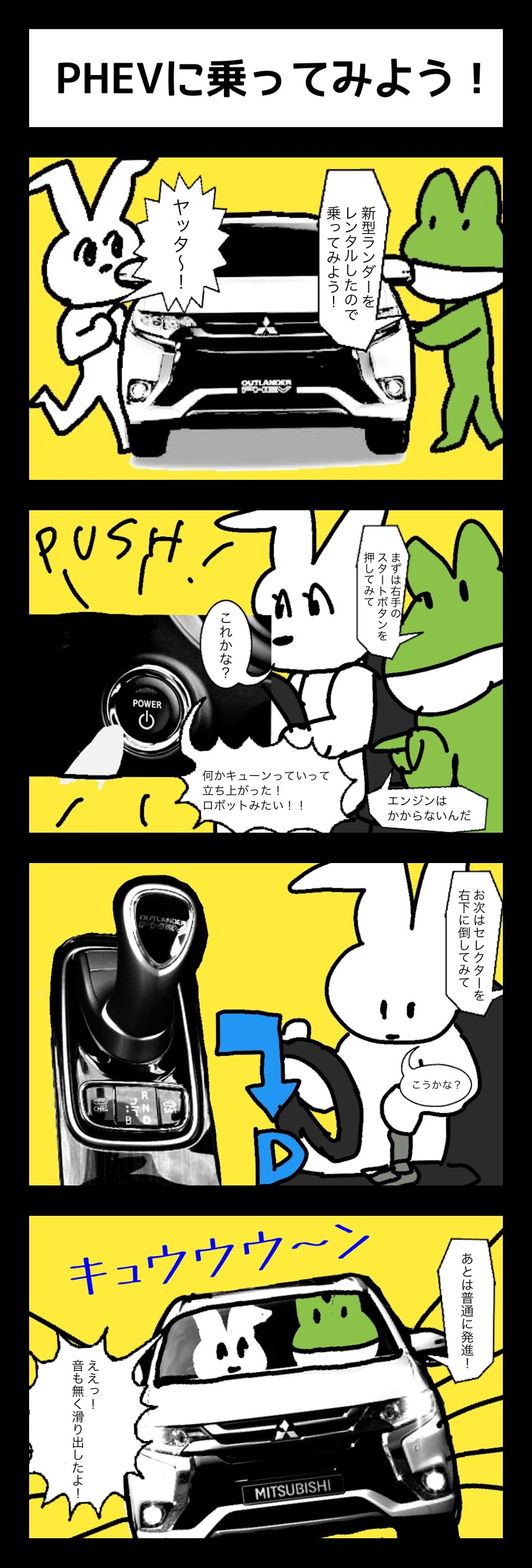 PHEV鳥獣戯画 その③「PHEVに乗ってみよう!」