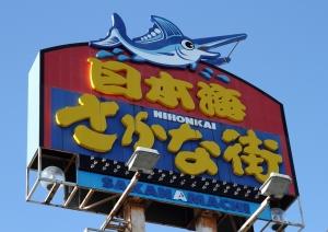 敦賀「日本海さかな街」