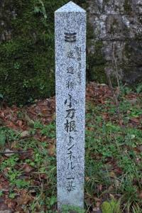 小刀根トンネル石碑
