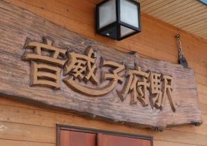 音威子府駅の看板