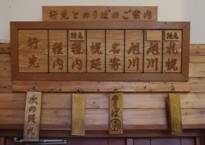 木製の行先案内表示板