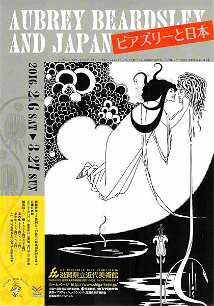 Aubrey-Beardsley-and-Japan.jpg