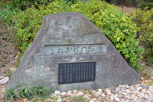 Kinukakenomichi105.jpg