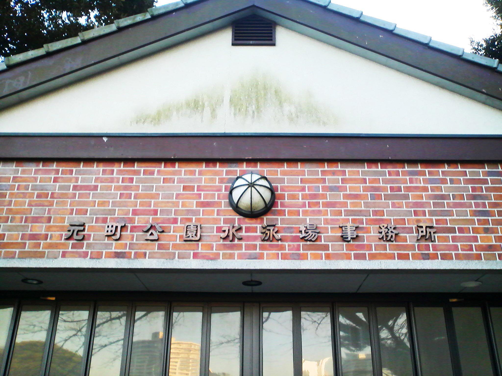 元町公園水泳場