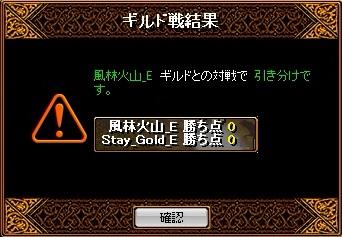 20160124_stay vs 風林火山
