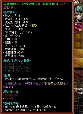 20160202_錬成1-3