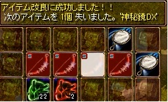 20160206_ゴア改良5