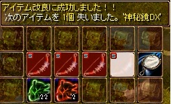 20160206_ゴア改良6