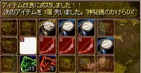 20160206_ゴア改良3