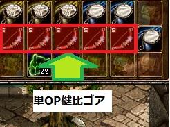 20160206_ゴア改良1