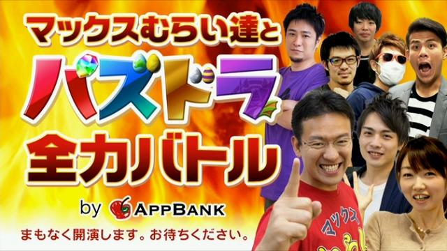 マックスむらい達とパズドラ全力バトル by AppBank #4
