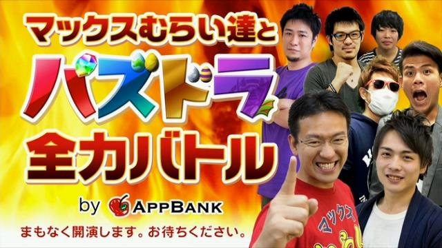 マックスむらい達とパズドラ全力バトル by AppBank #5