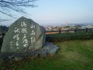 石鎚の碑1