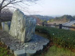 石鎚の石碑 横