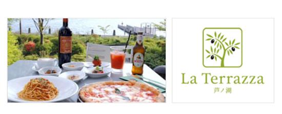 芦ノ湖テラスのイタリアンレストラン ラ・テラッツァ