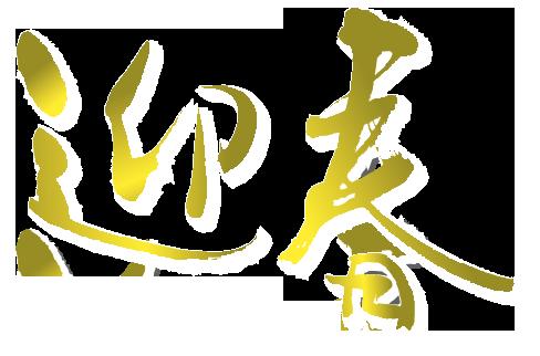 fude-geisyun-y1.png