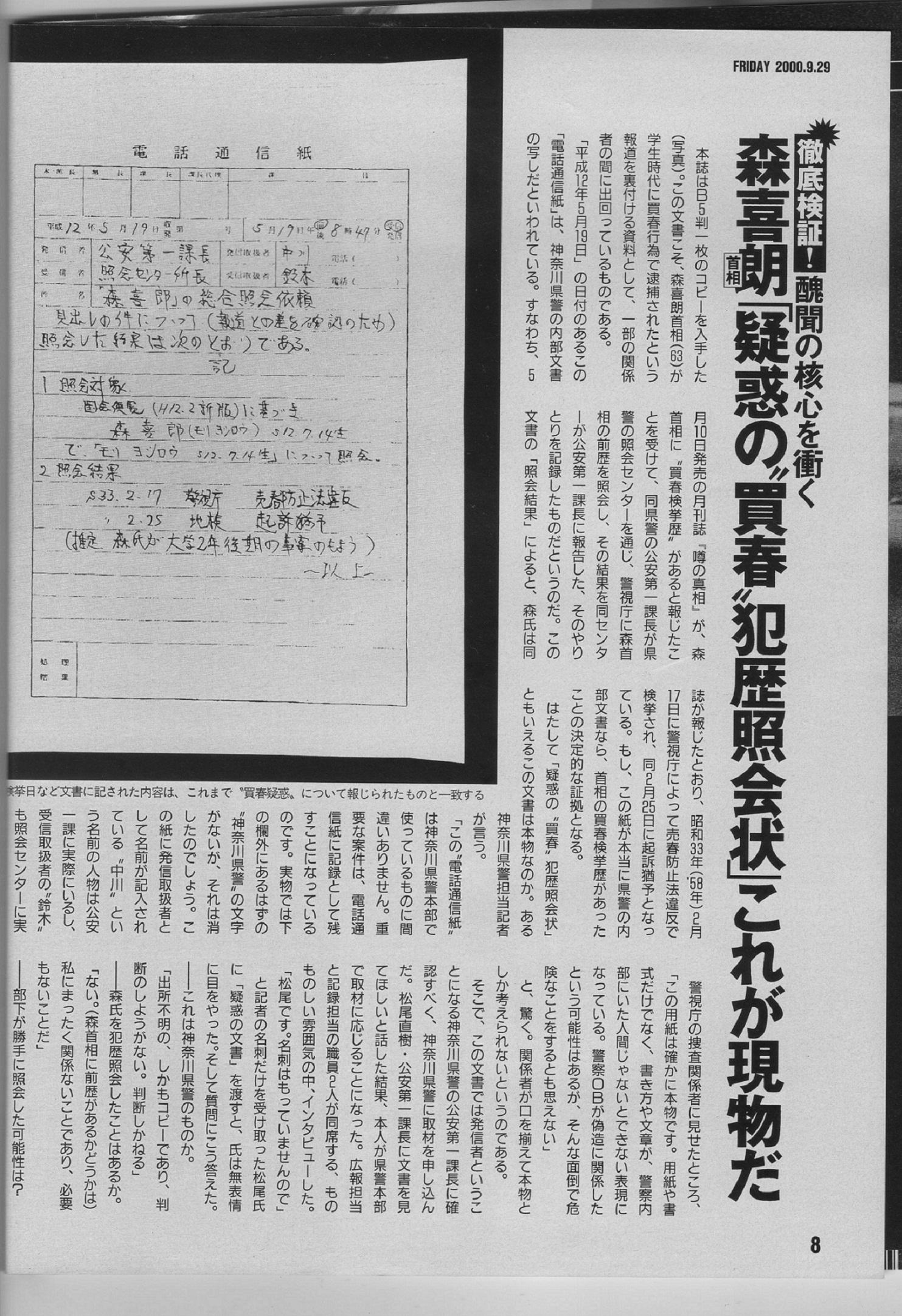 ③森喜朗 昭和33年2月17日警視庁に売春防止法違反で検挙。2月25日起訴猶予。犯歴照会状。「FRIDAY」2000年9月29日号