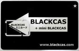 ③ブラックB-CASカード