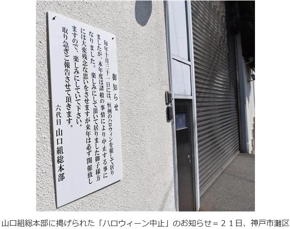 ④山口組総本部に掲げられた「ハロウィーン中止」のお知らせ=21日、神戸市灘区