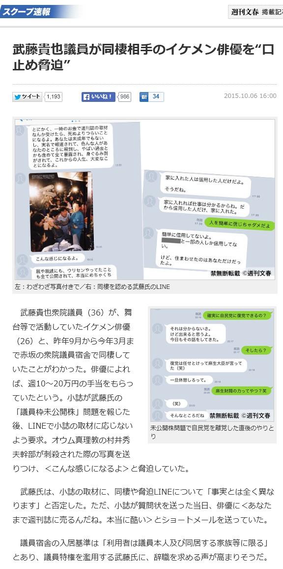 武藤貴也ホモゲイはオウム真理教の村井秀夫幹部が刺殺された際の写真を送りつけ、<こんな感じになるよ>と脅迫していた。