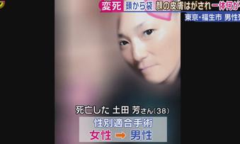 ⑤【性反転カップル猟奇殺人事件】土田芳さん顔の皮をはがされ惨殺!食べられたらしい!