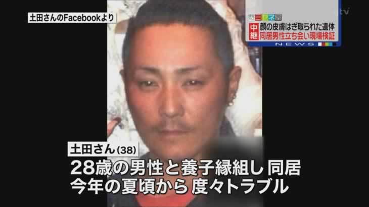 ①【性反転カップル猟奇殺人事件】土田芳さん顔の皮をはがされ惨殺!食べられたらしい!